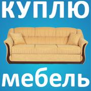 Купим современную бу мебель столы,  спальни,  кухни,   в Киеве